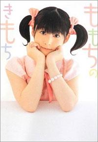 momochikimochi.jpg