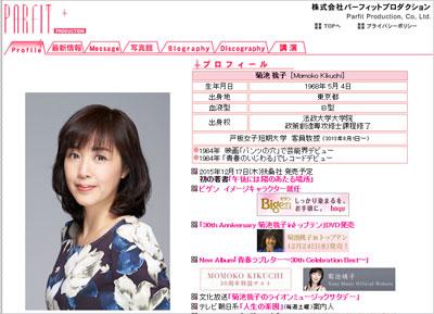 momokokikuchi1220.jpg
