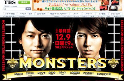 monsterstbs.jpg