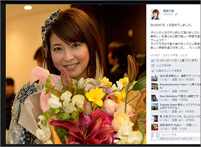 moritakachisato0126.JPG