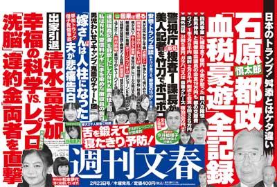 連続強姦社員を放置、組織的な受信料詐欺……公共放送NHK会長の謝罪・辞職はまだかの画像1