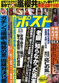 嵐・櫻井翔とテレ朝『報ステ』小川彩佳アナの熱愛発覚 事務所も親も半公認で……の画像1