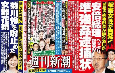 刑事部長がもみ消し!? TBS安倍総理ベッタリ記者の準強姦事件「被害者」激白……の画像1
