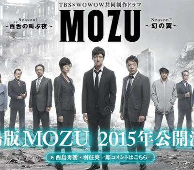 mozu0213s.jpg