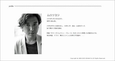 murotsuyoshiwbb.jpg