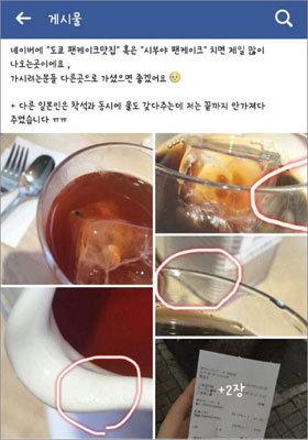 またまた嫌韓注意報発令か 渋谷の有名パンケーキ店で、韓国人観光客が「虫テロ」被害? の画像1