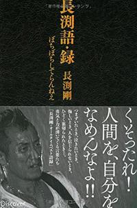 nagabuchi09303s.jpg