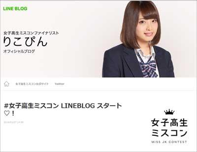 日本一かわいい女子高生・永井理子『テラスハウス』加入で心配されるセクハラ被害の画像1