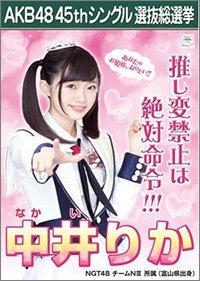 NGT48の寮がヲタにばれた!? メンバー生配信中に男の奇声「怖い怖い怖い、ちょっと待って……」の画像1