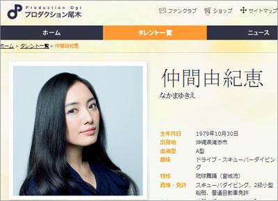 nakamayukie0725.jpg