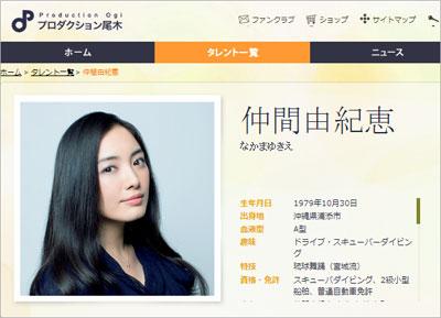 nakamayukie1210.jpg