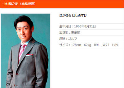 nakamura0917.jpg