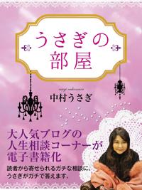 nakamurausagi0225s.jpg