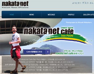 nakatanetcafe.jpg