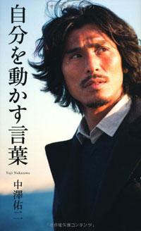 nakazawa0124