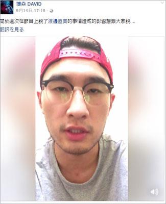 渡辺直美にヤラれる? 被害告白した台湾人俳優が大炎上→公開謝罪への画像2