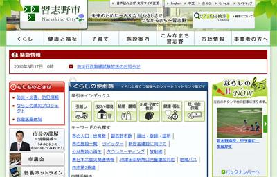 narashino0817wb.jpg