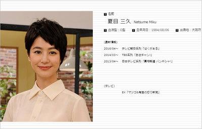 有吉との結婚報道「全否定」の夏目三久 では、『怒り新党』降板の裏に何があった?の画像1