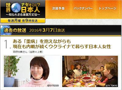 テレビ東京『世界ナゼそこに?日本人』に大量の統一教会信者問題はナゼ起こったかの画像1