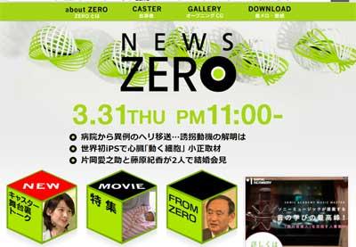 newszero0401