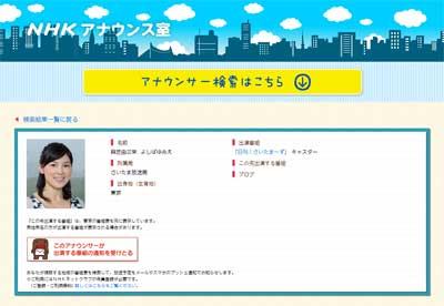 ダブル不倫報道のNHK與芝由三栄アナは不倫肯定派!? ベッキー騒動に「ニュースで取り上げるのバカみたい」発言もの画像1