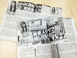 NHK室蘭の美人アナが登録していた「愛人クラブ」で、現役グラビアアイドルを発見!?の画像1