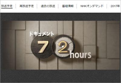 答えは求めない――「禅寺密着回」が可視化した、NHK『ドキュメント72時間』の独特な構造の画像1