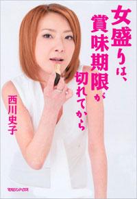 nishikawa0717.jpg