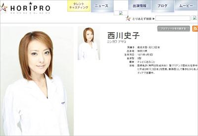 nishikawa0824.jpg