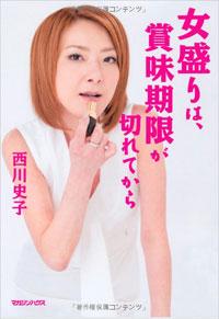 nishikawa119.jpg