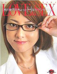 nishikawaayako.jpg