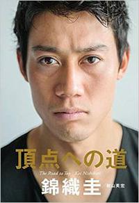 nishikori0601.jpg