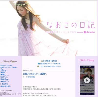 高額慰謝料で悠々自適のキャンパスライフ 阪神・西岡の元妻・徳澤直子が再婚発表で……の画像1
