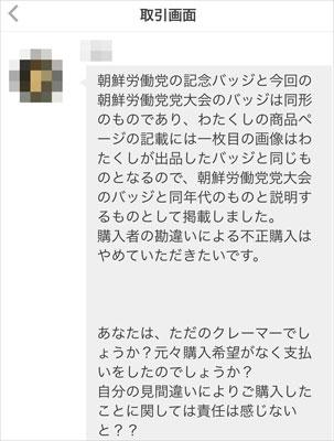 メルカリ「北朝鮮バッジ」大量出品の裏で詐欺事件も? 被害者が怒りの告発!の画像2