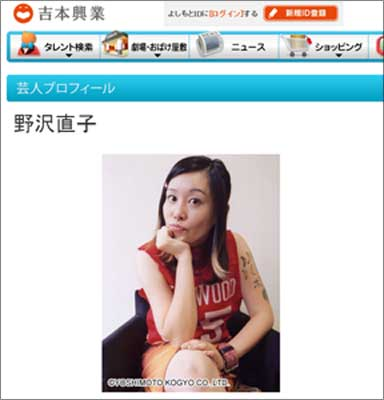 nozawa0719