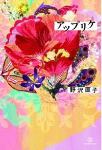 nozawanaoko0906.jpg