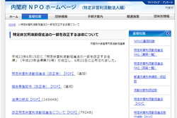npo_houkaisei.jpg