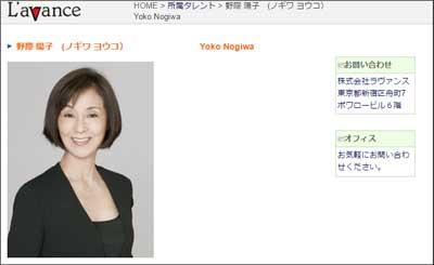 意地悪な女性役なら天下一品だった故・野際陽子さん、実際には「優しい気遣いの人」だった素顔の画像1