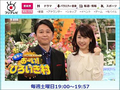 o-ihiroikimura0421.JPG