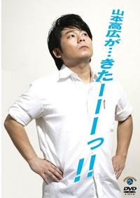 odayuji_yamamoto.jpg
