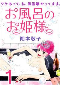 幸せとか夢とか……泣ける! 純粋な少女マンガで描く、ソープ嬢の日常『お風呂のお姫様』の画像1
