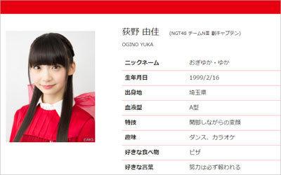 NGT48で大躍進の荻野由佳、ホリプロ移籍で危惧される「アッコファミリー」入りの画像1