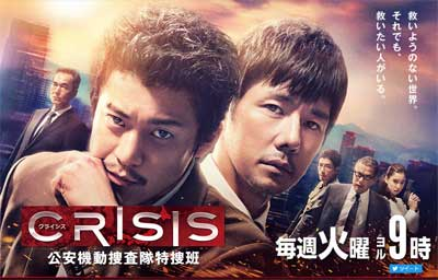 フジの小栗旬主演『CRISIS』、人のふんどしで超高視聴率ゲット! いったい主役は誰なの?の画像1