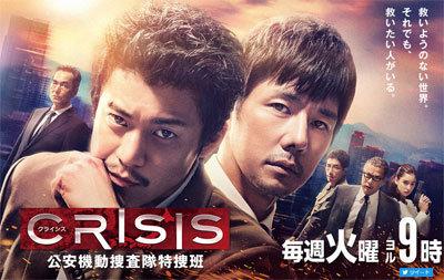 ほかのドラマがズタボロの中……通算2ケタゴールの小栗旬主演『CRISIS』がフジの救世主にの画像1