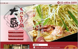 ohshima_chiritori.jpg