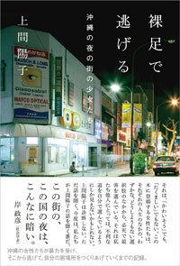 【GW】DV、虐待、援助交際から垣間見える、沖縄の現実『裸足で逃げる 沖縄の夜の街の少女たち』の画像1