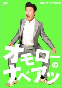 omoro-nonabeatsu.jpg