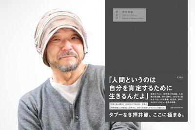 oshiimamorru.jpg