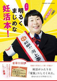 木口亜矢の夫は「ダメになっちゃう」発言の森三中・大島美幸が、女性視聴者から袋叩きにの画像1