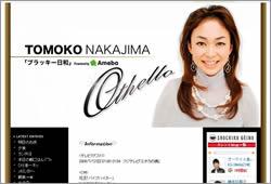 othelo_nakajima.jpg